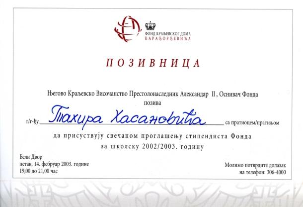 Pozivnica povodom proglašenja stipendista Fonda Kraljevskog doma Karađorđevića